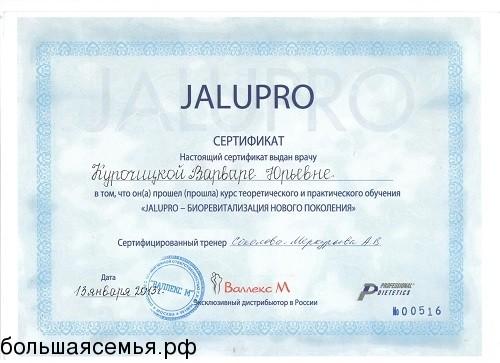 Курочицкая Варвара Юрьевна  косметолог, дерматолог - 7