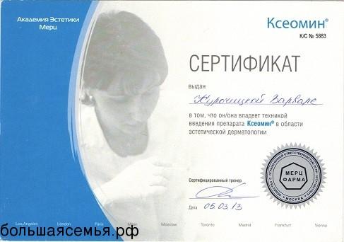 Курочицкая Варвара Юрьевна  косметолог, дерматолог - 4