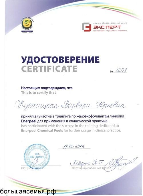 Курочицкая Варвара Юрьевна  косметолог, дерматолог - 1