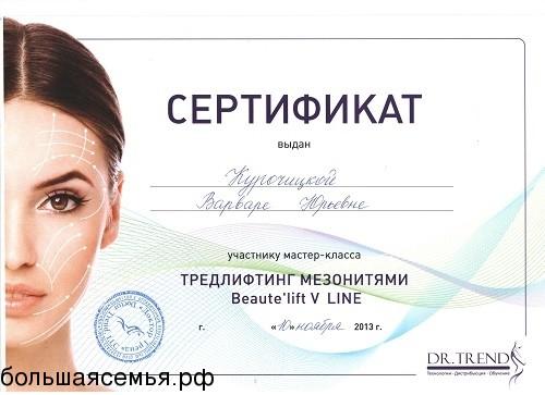 Курочицкая Варвара Юрьевна  косметолог, дерматолог - 3